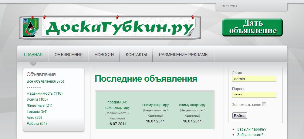 Частные объявления по недвижимости москвы