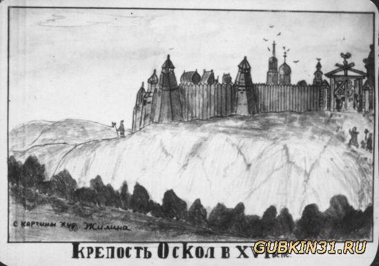 Крепость Оскол в XVI веке. Магазин Прогресс на ул. Фрунзе.